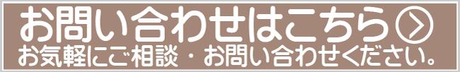 お問い合わせバナー_03