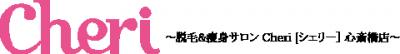 【大阪・心斎橋】医療提携脱毛サロンのCheri[シェリー]
